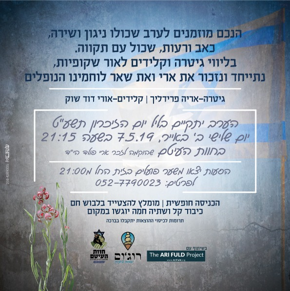 Yom Hazikaron on Givat Eitam (2019-5779) @ Givat Eitam Farm