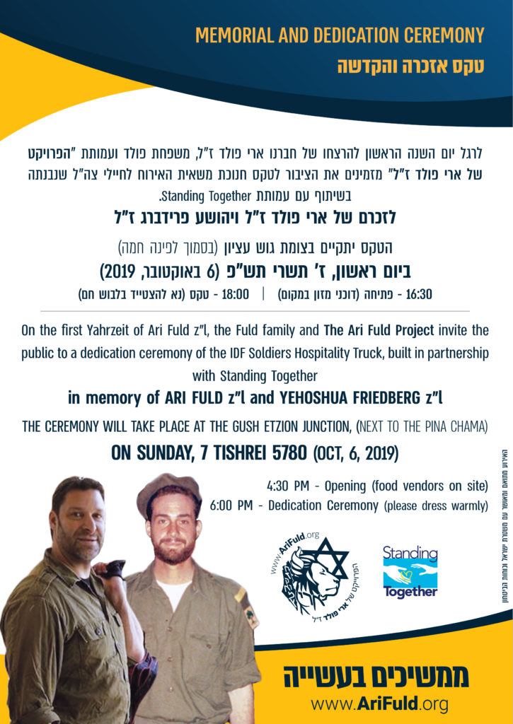 Yahrzeit Ceremony: Ari Fuld & Yehoshua Friedberg Hospitality Truck Dedication @ Gush Etzion Junction