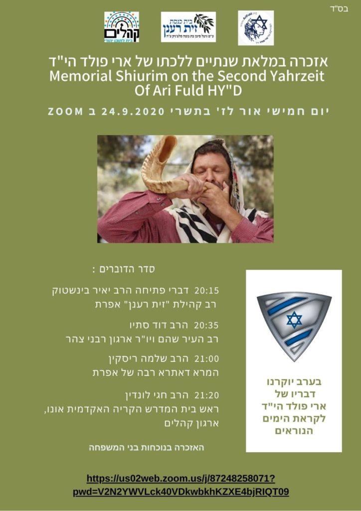 Beit Knesset Zayit Raanan Yahrzeit Zoom Memorial Shiur @ Beit Knesset Zayit Raanan Yahrzeit Shiurim